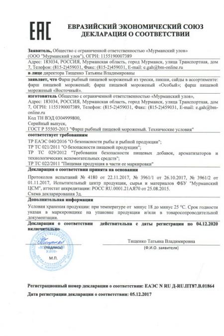 Сертификат на рыбный фарш