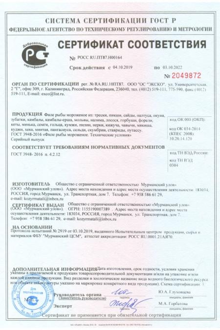 Сертификат на филе